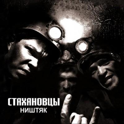 Стахановцы - Ништяк (2017)